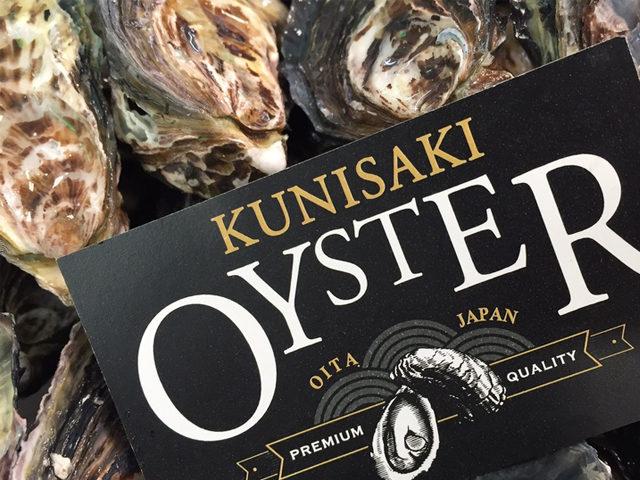 牡蠣にイメージを超えた「くにさきOYSTER」
